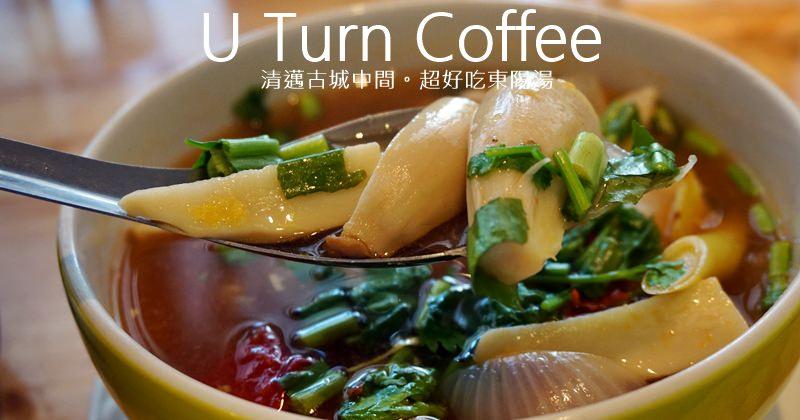 清邁美食 古城中間U-Turn Coffee平價超好吃東陽湯Tomyum