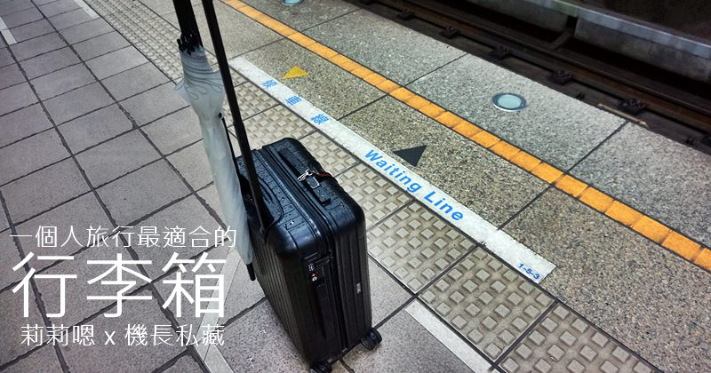 搭廉航單身旅行最適合的行李箱。機長私藏RIMOWA Salsa 20″