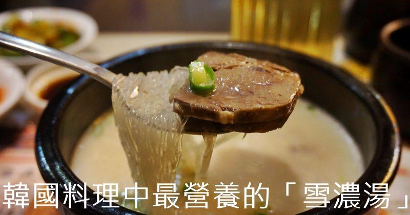 台北韓國料理推薦。超養生雪濃湯 首爾傳統韓國料理