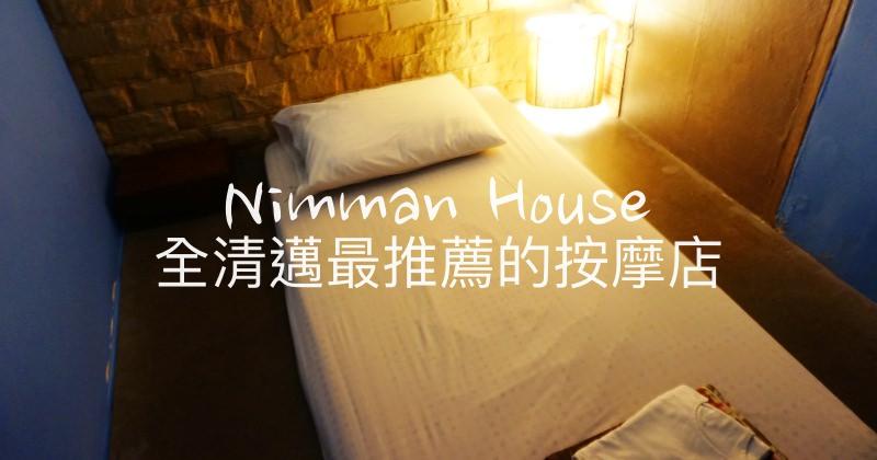 清邁按摩推薦 尼曼路Nimman House CP非常高的按摩店!