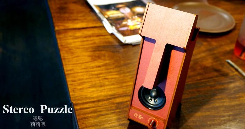 台灣文創 Stereo Puzzle立體拼圖音響 有故事的木頭石像