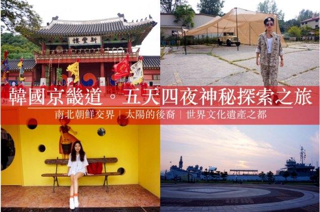 京畿道旅遊。賞櫻楓葉銀杏勝地 南北韓邊界 太陽的後裔