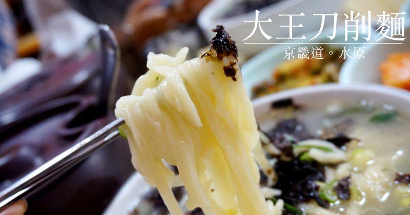 京畿道水原 只有當地人才知道的美食 大王刀削麵대왕칼국수