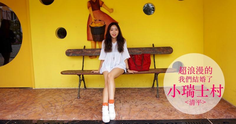 韓國小瑞士村一日遊|當地Tour、交通、拍照小訣竅,情侶約會必來!