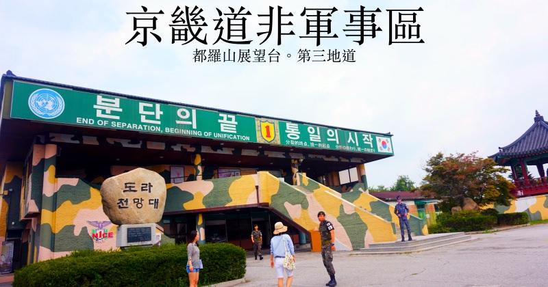 南北韓DMZ非軍事區|一日遊Tour、交通、行程安排,都羅山展望台、第三隧道