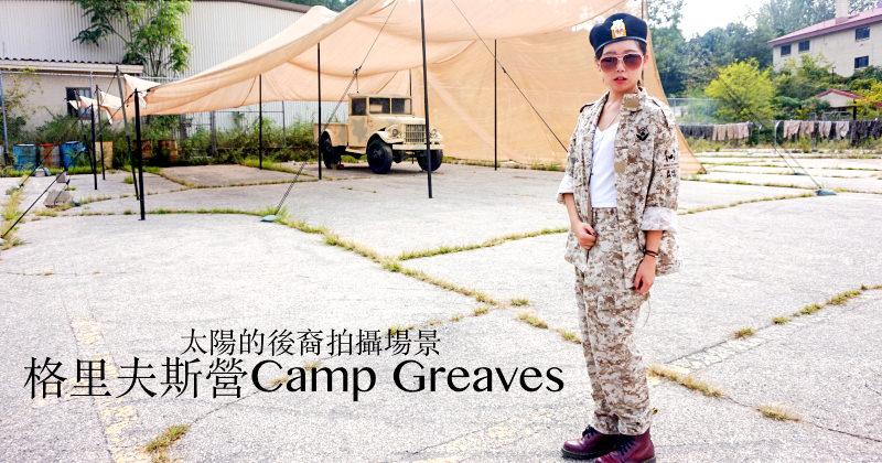 韓國坡州DMZ 太陽的後裔景點Camp Greaves