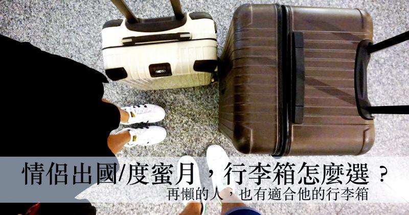 懶人專用行李箱!RIMOWA冰箱 情侶出國一咖就夠