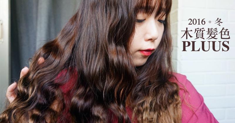 公館PLUUS染護 今年冬天最夯的木質髮色(設計師Ray)
