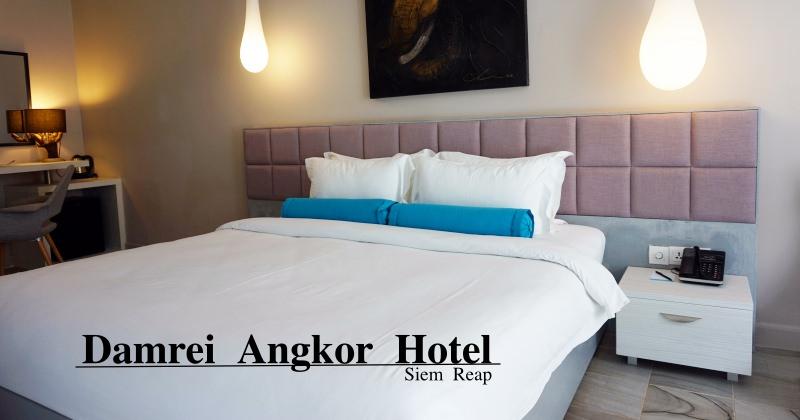 柬埔寨吳哥窟住宿推薦 C/P值超高便宜超猛!Damrei Angkor Hotel達母雷吳哥酒店
