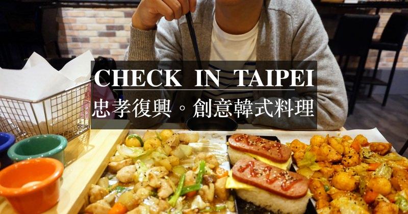 忠孝敦化韓式料理 Check in Taipei 啤酒買一送一