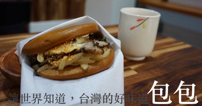 南京三民美食 包包刈包Bunsbao 外國人必吃的台灣小吃!