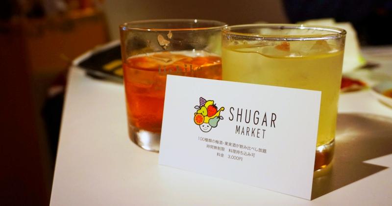 東京景點|SHUGAR MARKET水果酒梅酒喝到飽!(新宿店)