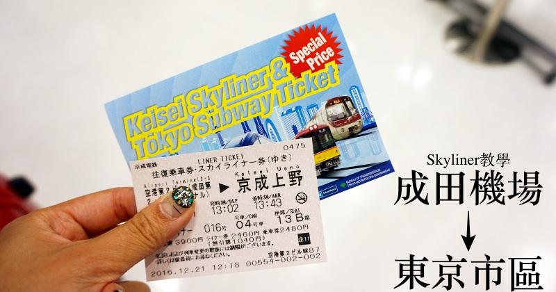 東京自由行|成田機場到市區交通 Skyliner重點教學(便宜優惠、劃位