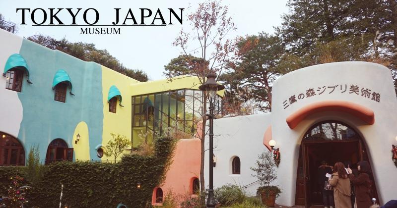 東京景點|吉卜力宮崎駿博物館(三鷹美術館)門票購票方式、交通教學