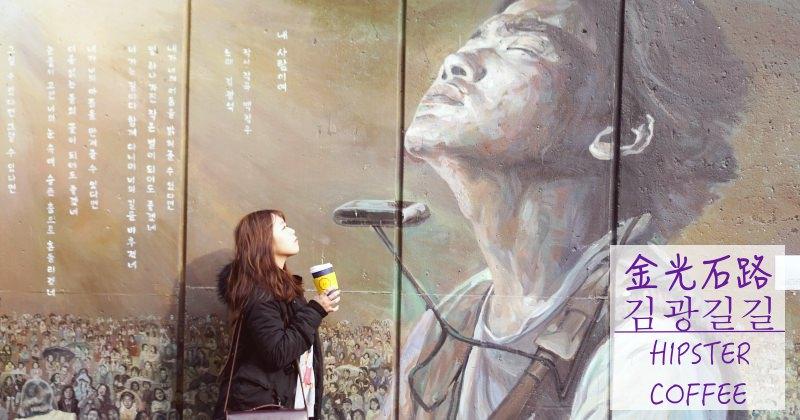 大邱景點|金光石街김광석길 壁畫、咖啡廳、文青拍照散步必來