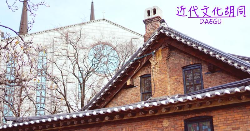 大邱景點懶人包|超美散步路線近代文化胡同:教堂、古蹟、櫻花、博物館
