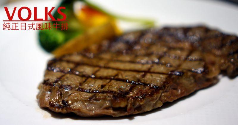 日式牛排 VOLKS沃克牛排 外國人在台吃到最好吃的牛排!