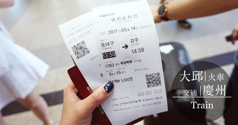 大邱到慶州交通心得|火車應該怎麼搭?搭多久?搭什麼車?