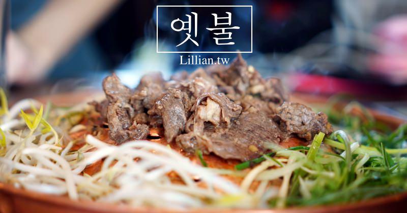 慶州美食|超好吃韓牛옛불 大陵苑旁文青銅板烤肉店!