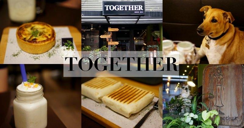 東門下午茶推薦|永康街咖啡館Together Cafe 寵物友善餐廳 免費Wifi、插座