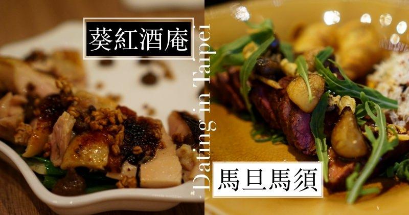 台北約會餐廳推薦|馬旦馬須情侶約會、葵紅酒庵姐妹約會