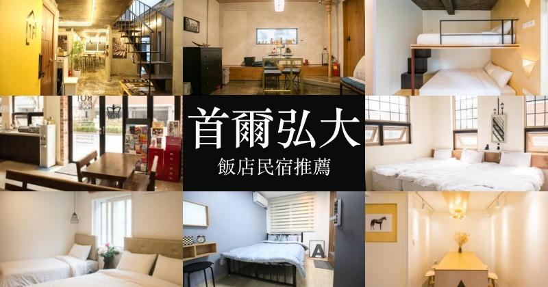 【2021首爾住宿推薦】10間弘大高CP平價飯店青旅民宿清單!自由行必看!