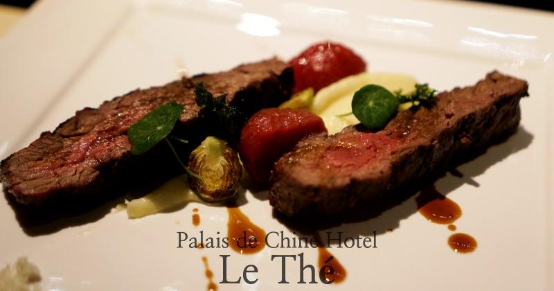 台北君品酒店茶苑 超好吃老饕牛排!約會、慶生、家人聚會都適合