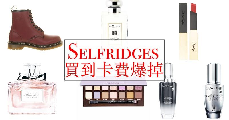 2021英國Selfridges購物指南|網站購物教學/折扣碼/香水彩妝保養品比找代購買還便宜!免運介紹