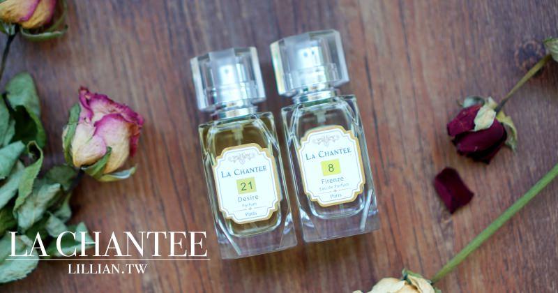 法國香水 LA CHANTEE充滿故事、無酒精味的自然香水品牌(95折折扣連結)