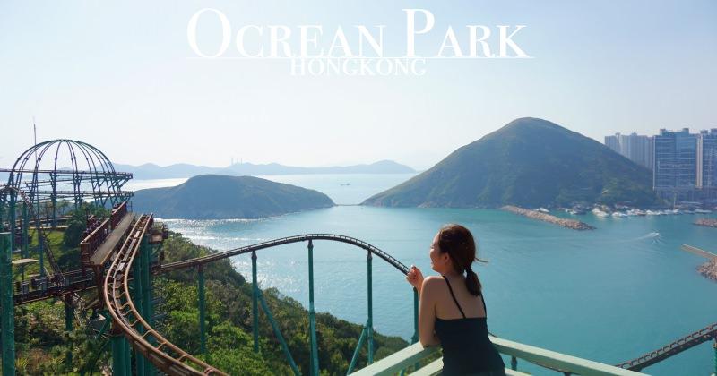 香港海洋公園懶人包|門票、交通、地圖、豚聚一刻與海豚親上加親!