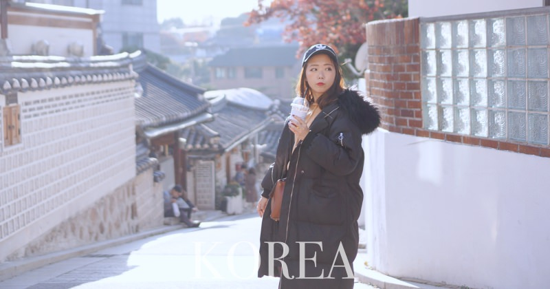 【2021韓國自由行】首爾秋季賞楓穿搭攻略 四個單品不怕「韓」風刺骨!