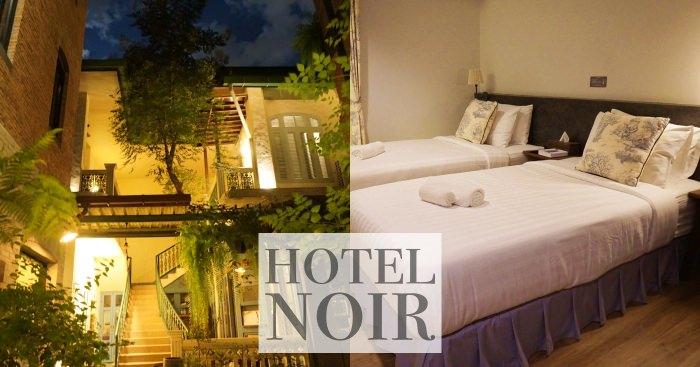 清邁住宿推薦 尼曼路新開幕平價旅店Hotel noir 交通方便、美到好像來到小歐洲!