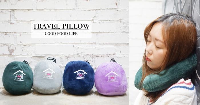 旅行頸枕團購 方便收納可拆洗、記憶棉材質超舒服,搭飛機必備小物!