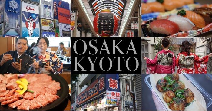 【2021日本大阪自由行】5天4夜孝親景點行程、京都交通、住宿花費懶人包