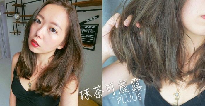 中山區染髮|2021女生顯白免漂髮色推薦:抹茶可麗露!