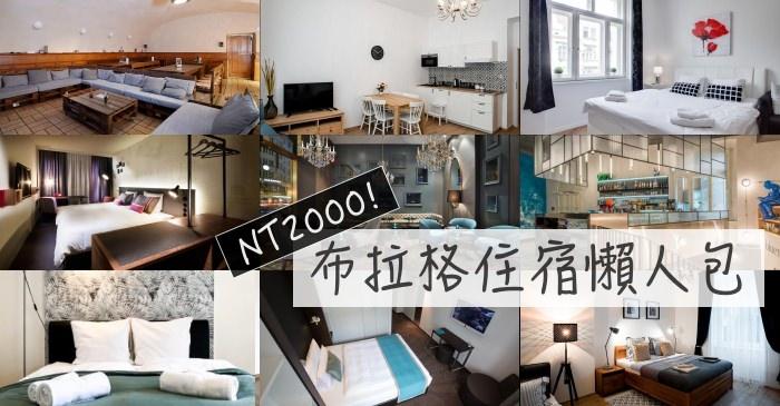 2021布拉格住宿推薦|10間NT2000平價高CP公寓青旅飯店清單,自由行必看