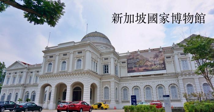 新加坡景點|新加坡國家博物館門票、交通、開放時間,從歷史了解這座土地