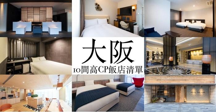 【2021大阪飯店推薦】難波、心齋橋、梅田10間平價、新開幕飯店住宿清單