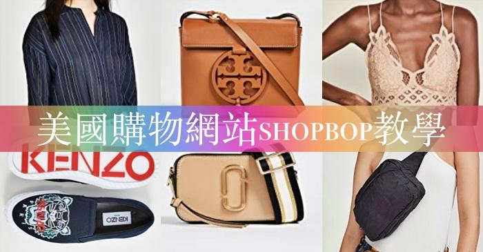 【2021shopbop購物指南】最新折扣/購物教學/品牌推薦/關稅,精品服飾比台灣便宜