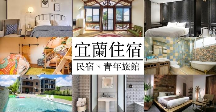 宜蘭住宿飯店推薦 2021 頭城、宜蘭市、羅東10間高質感飯店青旅名宿清單