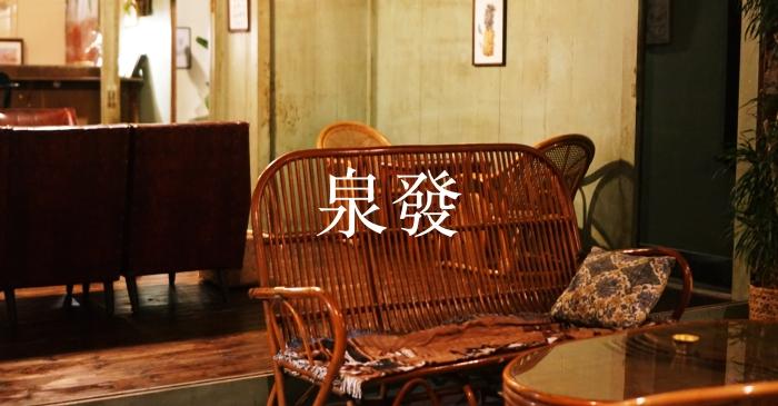 台南老宅酒吧|泉發Chuan Fa,土地公廟旁隱藏版老屋酒吧