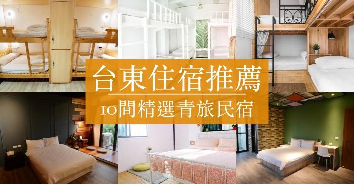 2021台東住宿推薦|10間台東火車站、市區便宜民宿青旅清單!