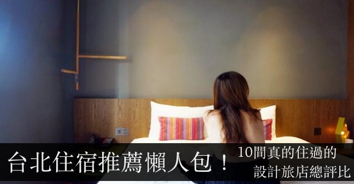 2021台北住宿推薦 10間設計飯店實際入住心得評比!情侶旅行必看