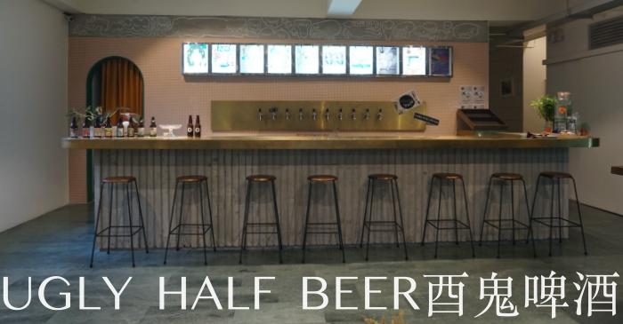 台灣精釀啤酒|UGLY HALF BEER酉鬼啤酒酒廠參觀,每一口都在喝一個故事