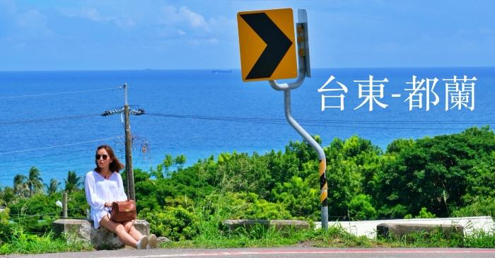 台東都蘭交通|台東市到都蘭、三仙台便宜又簡單,不開車也可以玩台東!