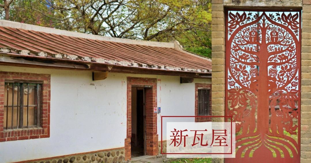 新竹特色景點 200年古蹟新瓦屋客家文化保存區,餐廳/停車/導覽時間