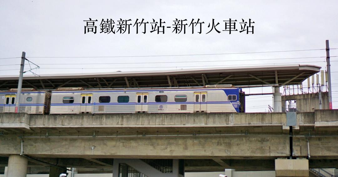 新竹交通 新竹高鐵到市區新竹火車站多久、多少錢懶人包