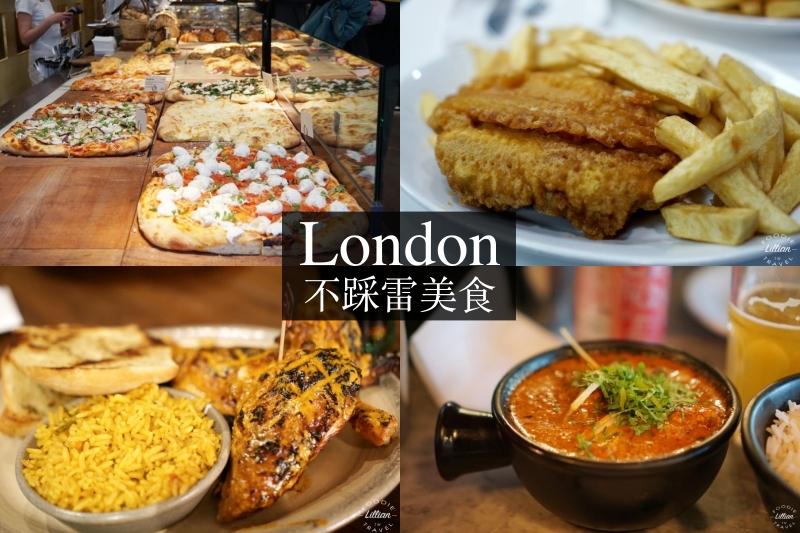 倫敦美食推薦|5家不是必吃但不踩雷平價餐廳懶人包,去倫敦必看!