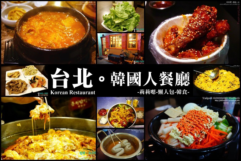 台北韓國人餐廳 韓國人開的韓式料理 美食餐廳總整理懶人包! (2016/10更新)