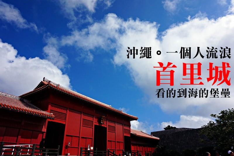 沖繩自由行|不租車一個女生去首里城 日本那霸古城 看的到海的城堡!